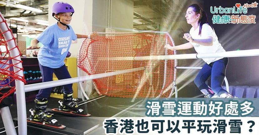【滑雪】滑雪運動好處多﹗香港也可以平玩滑雪?