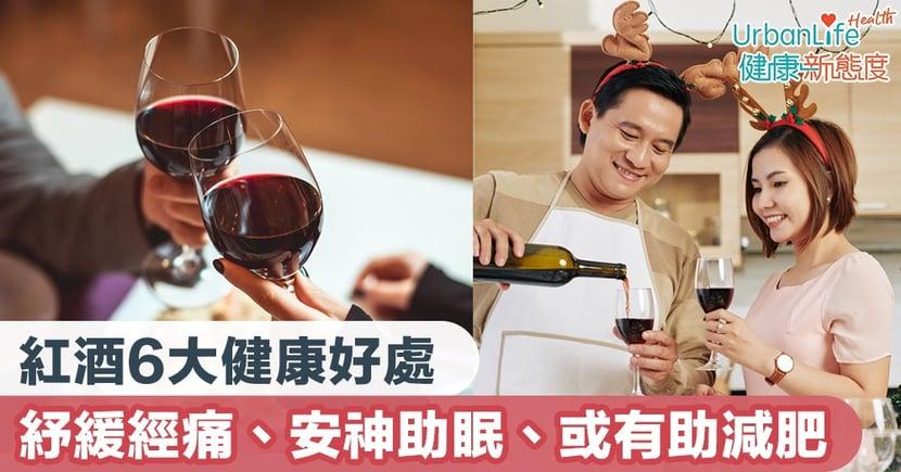 【紅酒】紓緩經痛、安神助眠、或有助減肥 紅酒6大健康好處