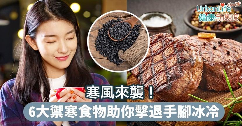 【保暖食物】擊退手腳冰冷  6大禦寒食物助你抵寒風來襲!