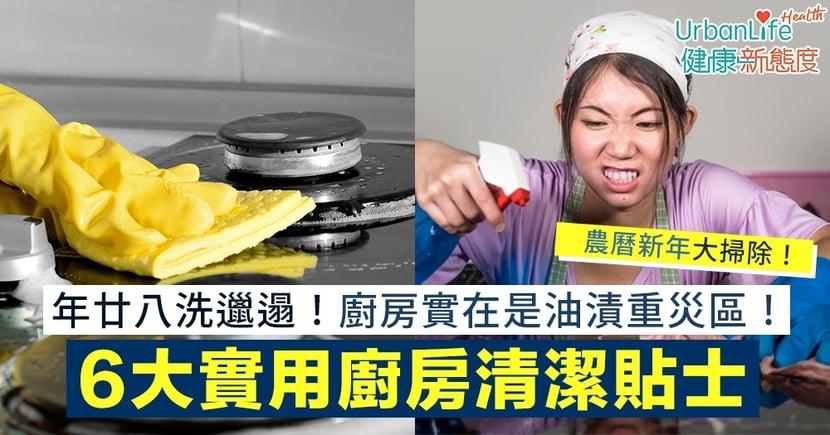 【農曆新年2021】年廿八大掃除!廚房是油漬污垢重災區?6個超實用廚房清潔小貼士