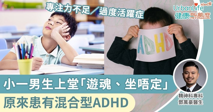 【ADHD治療】小一男生上堂「遊魂、坐唔定」原來患有混合型專注力不足/過度活躍症 行為和藥物治療成效近7成