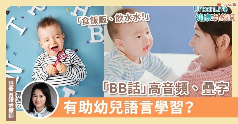 【家長攻略】「食飯飯、飲水水」 高音頻、疊字有助幼兒語言學習?何時該脫離「BB話」?