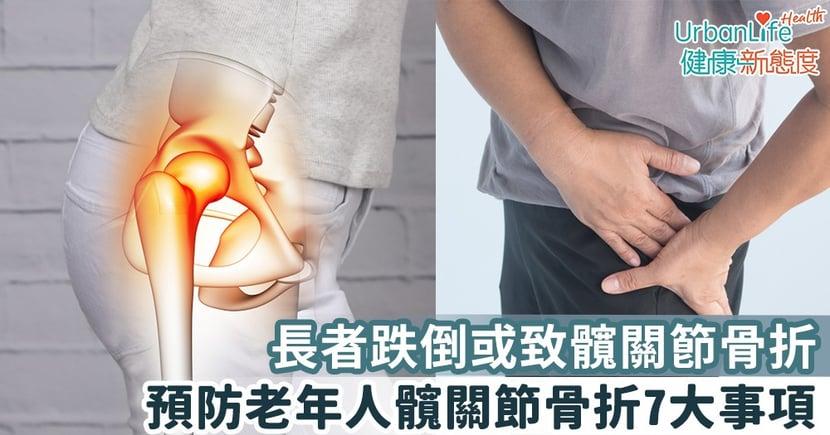 【骨折】長者跌倒或致髖關節骨折,死亡率可達2成 預防老年人髖關節骨折7大事項