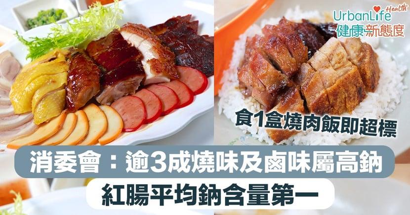 【消委會燒味檢測】逾3成燒味及鹵味屬高鈉 紅腸平均鈉含量稱冠 進食1盒燒肉飯即超標