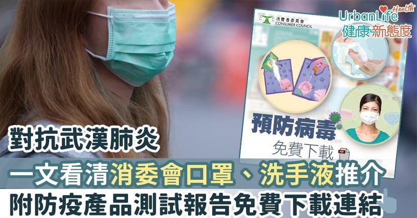 【新型肺炎預防】勤洗手戴口罩有助預防疾病 一文看清消委會口罩、洗手液等推介(內附免費下載報告連結)