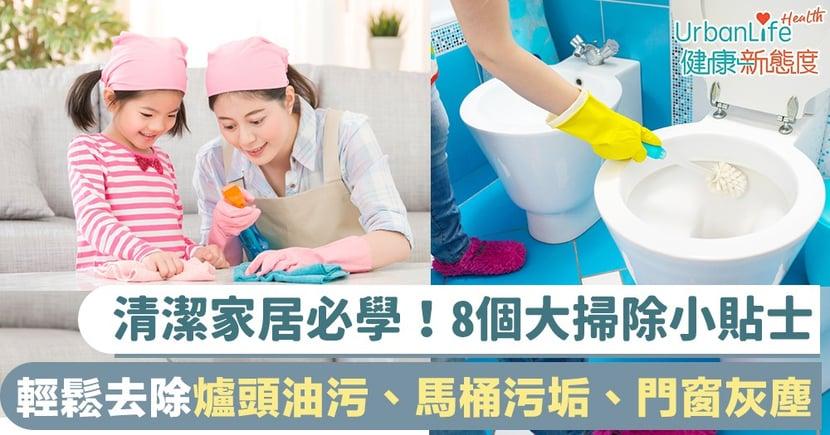 【大掃除技巧】清潔家居必學!8個大掃除小貼士 輕鬆去除爐頭油污、馬桶污垢、門窗灰塵