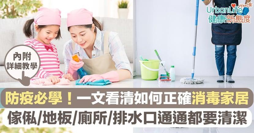 【防疫措施】防疫必學!一文看清如何正確消毒家居 傢俬/地板/廁所/排水口通通都要清潔