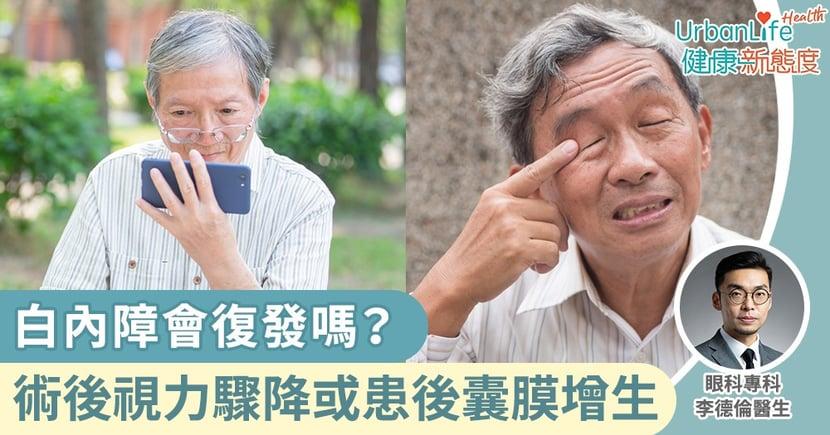 【白內障】白內障會復發嗎?白內障手術後出現視力驟降或患上後囊膜增生
