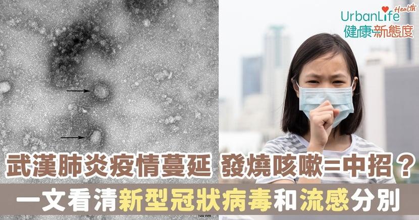 【武漢肺炎病徵】發燒咳嗽等如中招?一文看清新型冠狀病毒和流感分別