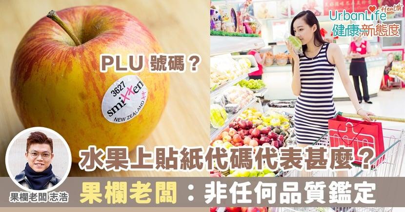 【水果挑選貼士】水果上的貼紙數字代碼代表甚麼?果欄老闆教路:不代表任何品質鑑定