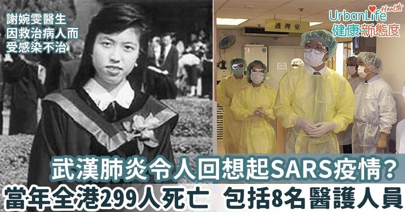 【沙士香港】武漢肺炎令人回想起SARS疫情?當年全港299人死亡,包括8名前線醫護人員