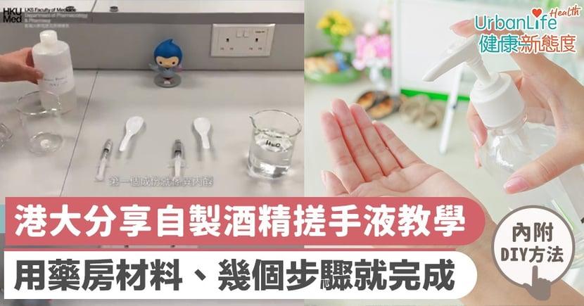 【武漢肺炎】港大分享自製酒精搓手液教學 用藥房材料、幾個步驟就完成