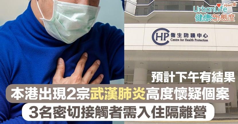 【武漢肺炎】本港出現2宗「高度懷疑」個案 預計下午有結果 3名密切接觸者需入住隔離營
