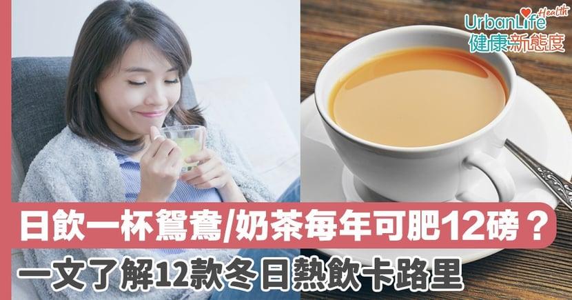 【飲品熱量】日飲一杯鴛鴦/奶茶每年可肥12磅?一文了解12款冬日熱飲卡路里