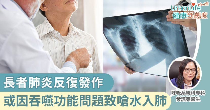 【肺炎原因】長者肺炎反復發作 或是吞嚥功能出現問題導致嗆水入肺