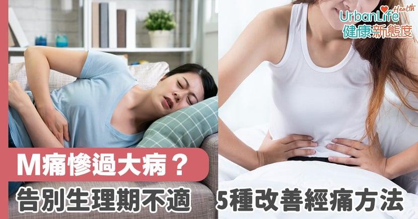 【改善經痛】M痛慘過大病?5種改善經痛方法 告別生理期痛楚不適