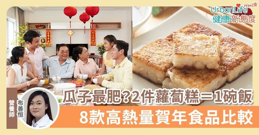 【賀年食品熱量】瓜子最肥?2件蘿蔔糕=1碗飯?8款高熱量賀年食品大比拼