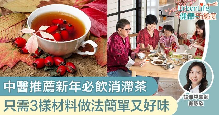 【消滯方法】中醫推薦新年必飲消滯茶 只需3樣材料做法簡單又好味