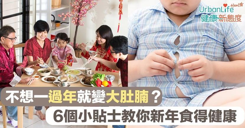【農曆新年2020】不想一過年就變大肚腩?6個小貼士教你新年食得健康、不會變肥