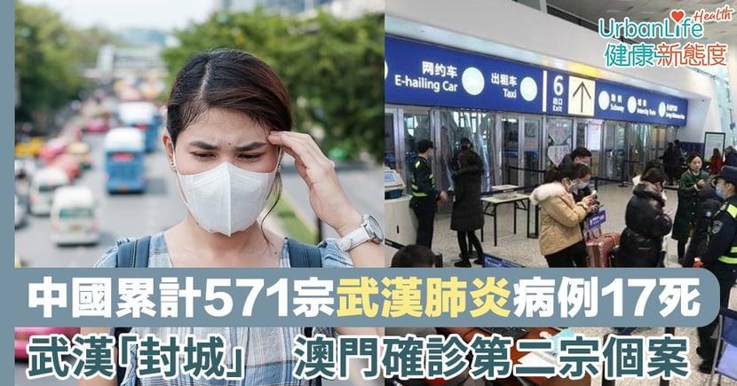 【武漢封城】中國累計571宗武漢肺炎病例17死 武漢今早10時起「封城」 澳門確診第二宗個案