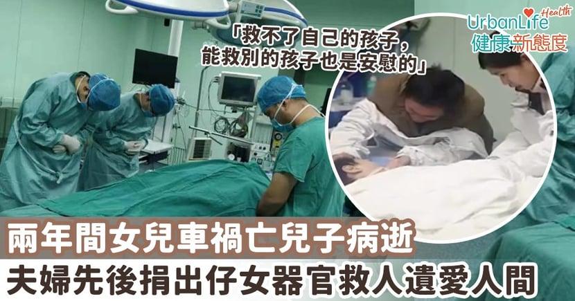 【捐贈器官】女兒車禍亡兒子病逝 夫婦先後捐出仔女器官救人遺愛人間