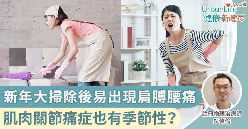【痛症】肌肉關節痛症也有季節性?新年大掃除後易出現肩膊痛或腰痛