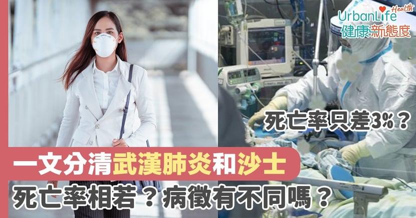 【武漢肺炎】一文分清武漢肺炎和沙士  死亡率有多相若?病徵有不同嗎?