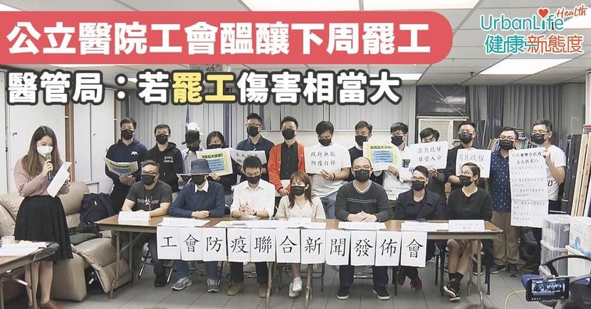【武漢肺炎】公立醫院工會醞釀下周罷工 醫管局:若罷工傷害相當大