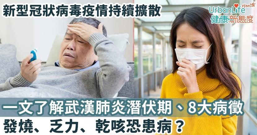 【武漢肺炎病徵】一文了解武漢肺炎潛伏期、8大臨床病徵 發燒、乏力、乾咳恐患病?