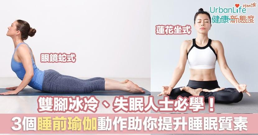 【瑜伽教學】雙腳冰冷、失眠人士必學!3個睡前瑜伽動作助你提升睡眠質素