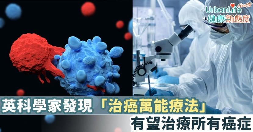 【癌症治療】英科學家發現「治癌萬能療法」可殺死多種癌細胞 有望治療肺癌、大腸癌等