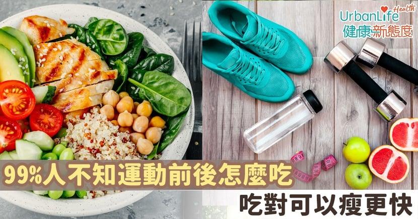 【運動飲食】99%人不知運動前後怎麼吃?運動後該吃兩種東西補充能量
