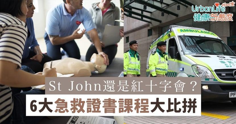 【急救課程】St John還是紅十字會?6大急救證書課程大比拼 內容學費都有差異
