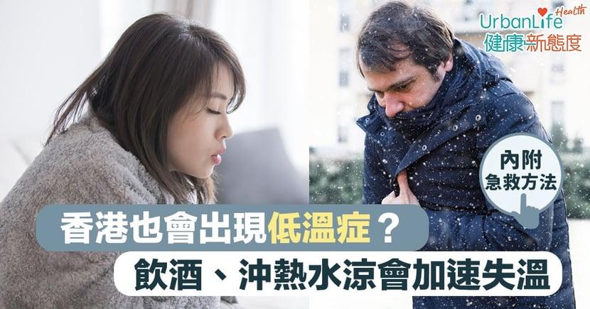 【低溫症急救】香港也會出現低溫症? 飲酒、沖熱水涼會加速失溫