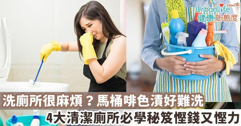【農曆新年2021】年廿八大掃除8大洗廁所貼士 慳錢、慳力又環保!馬桶污漬一洗即甩