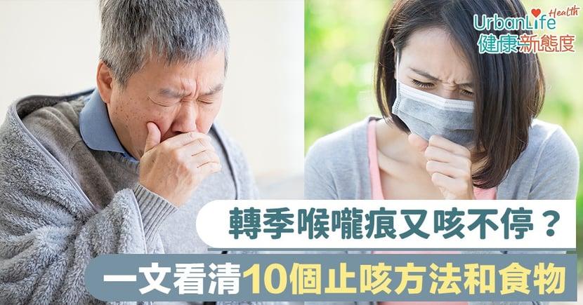 【止咳方法】轉季喉嚨痕又咳不停?一文看清10個舒緩咳嗽方法+食物