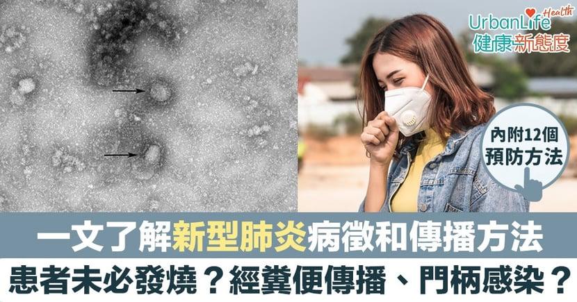 【武漢肺炎病徵】患者未必發燒?病毒可經糞便傳播、門柄感染?一文了解新型肺炎病徵和傳播方法
