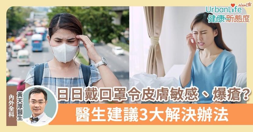 【武漢肺炎】日日戴口罩易令皮膚敏感痕癢、生暗瘡、令濕疹惡化?醫生建議3大解決辦法