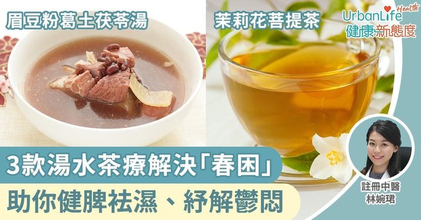 【春天湯水】中醫推介3款湯水茶療解決「春困」 助你健脾袪濕、紓解鬱悶
