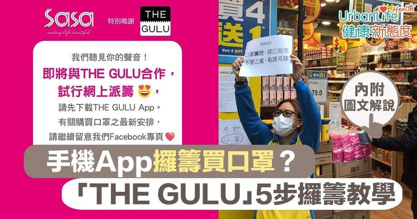 【武漢肺炎|口罩】手機 App拎籌買口罩 「THE GULU」5步攞籌教學(內附圖文解說)