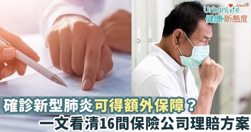 【武漢肺炎|保險】確診新型肺炎可得額外保障?一文看清16間保險公司理賠方案