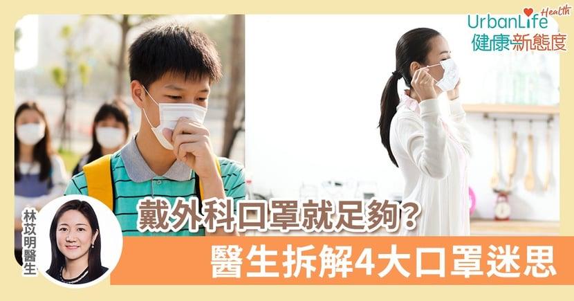 【武漢肺炎】戴外科口罩就足夠?戴N95口罩有反效果?醫生拆解4大口罩迷思