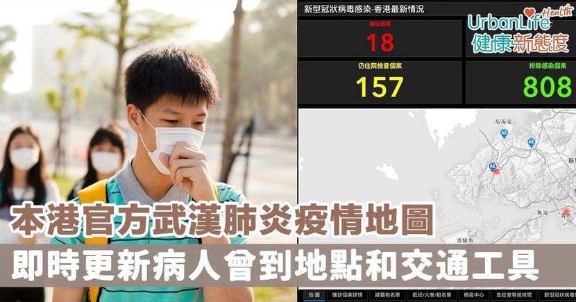 【香港疫情地圖】武漢肺炎爆發逾一個月 港府製作香港疫情地圖 即時更新病人曾到地點和交通工具