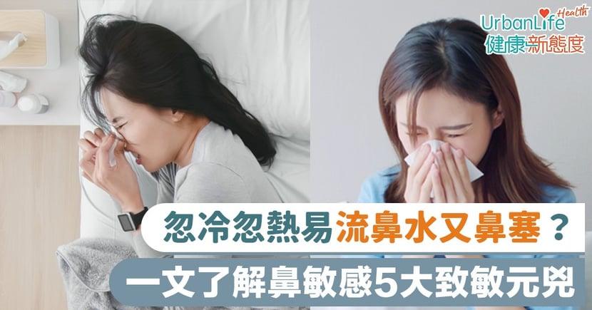 【鼻敏感症狀】忽冷忽熱易流鼻水又鼻塞?一文了解鼻敏感5大致敏元兇