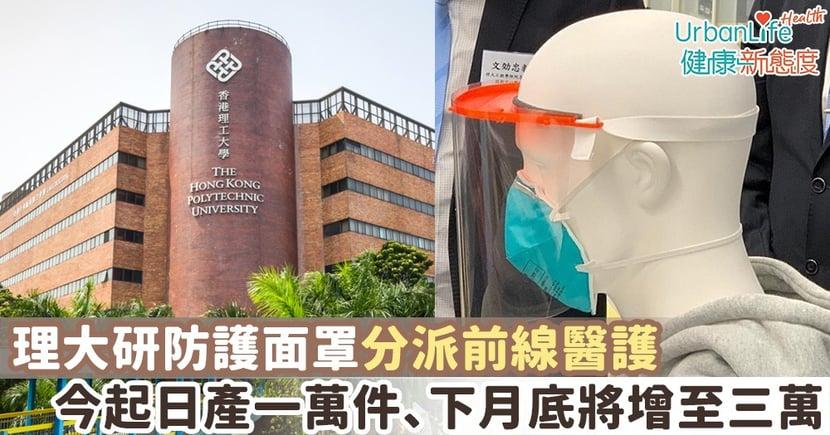 【武漢肺炎】理大研防護面罩分派前線醫護 今起日產一萬件、下月底將增至三萬