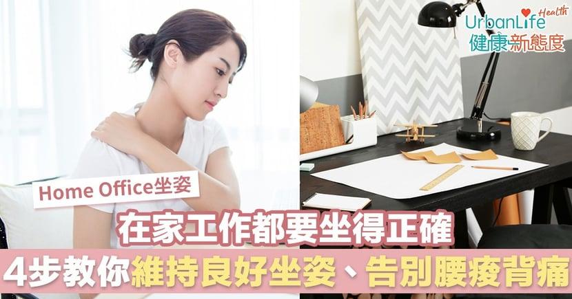 【Home Office坐姿】在家工作都要坐得正確!4個步驟教你維持良好坐姿、告別腰痠背痛
