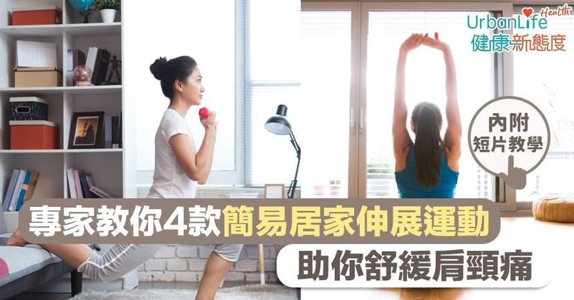 【武漢肺炎】專家教你4款簡易居家伸展運動 助你舒緩肩頸痛