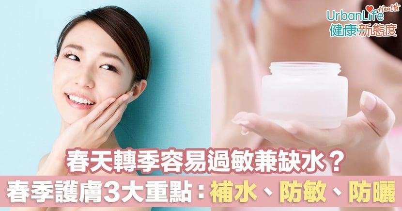 【春季皮膚保養】春天轉季容易過敏兼缺水?春季護膚3大重點:補水、防敏、防曬