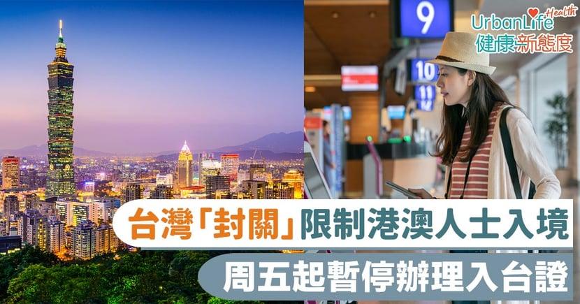 【武漢肺炎】台灣「封關」限制港澳人士入境 周五起暫停辦理入台證