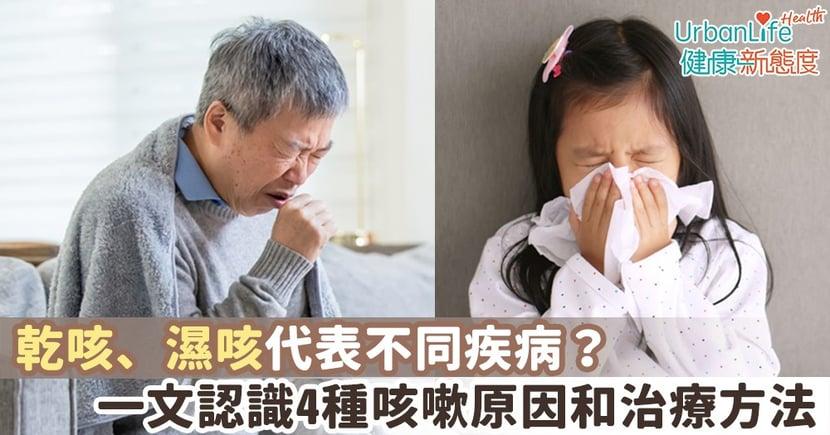 【春天咳嗽】咳嗽分為四大類?乾咳、濕咳代表不同疾病?一文認識咳嗽原因和治療方法